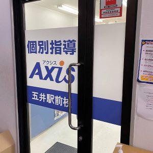 個別指導Axis五井駅前校 様