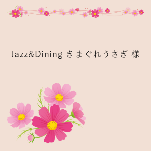 Jazz&Dining きまぐれうさぎ様